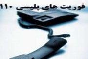 افزایش 27 درصدی تماس با مرکز فوریت های پلیسی 110 در اصفهان