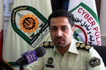 دستگیری سارق اینترنتی در اصفهان/برداشت 40 میلیون ریال از حساب مدیر شرکت