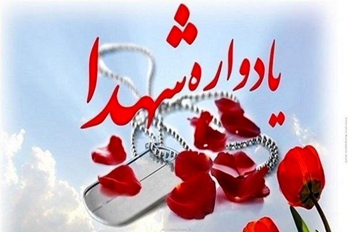برگزاری یادواره شهدا دانشجو و دانش آموز و فرهنگیان استان هرمزگان