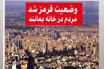 در کرمانشاه وضعیت قرمز اعلام شد