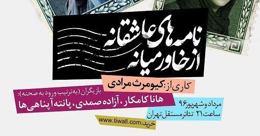 «نامه های عاشقانه از خاورمیانه» در تئاتر مستقل تهران روی صحنه می رود