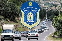 محدودیتهای ترافیکی از امروز در محورهای مازندران اعمال میشود