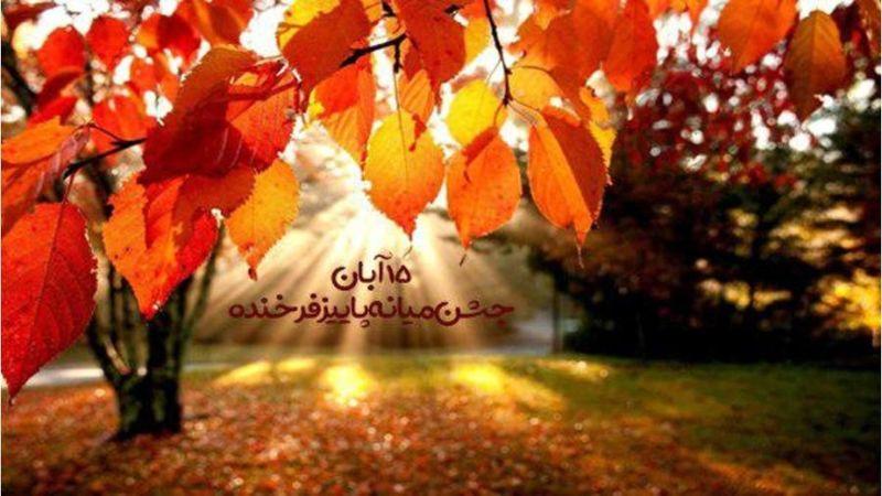 جشن میانه پاییز یا گاهنبار اَیـاثْـرِم، سنتی فراموش شده!