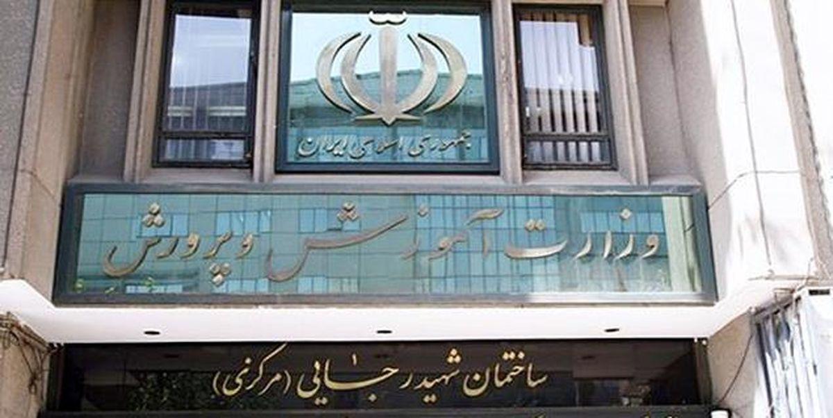 مجلس طرح تنظیم مقررات مالی و اداری وزارت آموزش و پرورش را اصلاح کرد