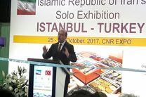 حضور سازمان منطقه آزاد انزلی  در نمایشگاه اختصاصی ایران در استانبول
