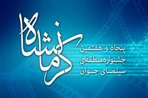 آغاز جشنواره منطقهای سینمای جوان در کرمانشاه