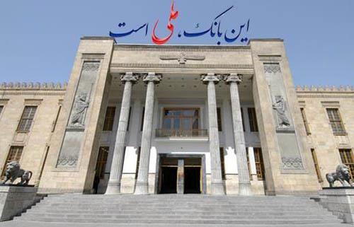 نرخ حق الوکاله بانک ملی ایران در سال 97 اعلام شد