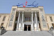رئیس جدید اداره کل خزانه بانک ملی ایران معارفه شد