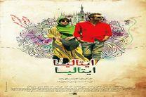 رونمایی از پوستر جدید فیلم سینمایی «ایتالیا ایتالیا» در اولین روز اکران