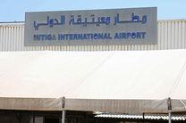 نیروهای خلیفه حفتر به فرودگاه بین المللی طرابلس حمله کردند