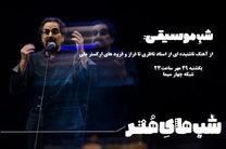 قطعهای ناشنیده از شهرام ناظری در شب موسیقی از شبکه چهار سیما