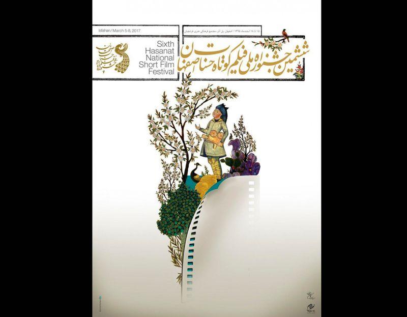 بزرگداشت کیومرث پوراحمد و امرالله احمدجو در ششمین جشنواره حسنات
