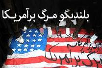 راهپیمایی ضد آمریکایی در ۶۰ نقطه از آذربایجان غربی