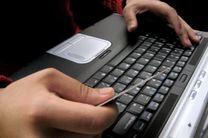 دستگیری سارق اینترنتی در لرستان