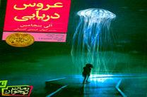 «عروس دریایی» سوژه کتابخوانی نوجوانان شد