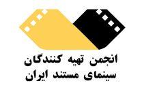 اعلام اسامی آثار بخش مسابقه نهمین جشن مستقل سینمای مستند