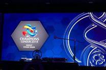 مراسم قرعهکشی لیگ قهرمانان آسیا آغاز شد
