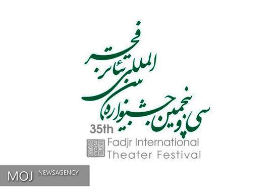 معرفی داوران مسابقه نمایشنامهنویسی جشنواره تئاتر فجر