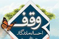 ثبت بیش از 160 وقف جدید در سال 97 در  استان اصفهان / بیشترین تعداد وقف جدید در نجف آباد