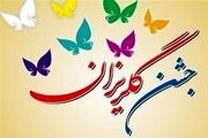 استان اصفهان رتبه نخست برگزاری مراسم جشن گلریزان در کشور