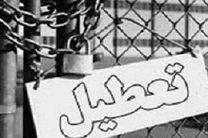 تعطیلی کمپ ترک اعتیاد در کرمانشاه