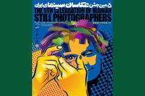 عکاسان سینما از سیروس الوند و حسین ملکی قدردانی می کنند
