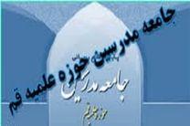 پیام تسلیت جامعه مدرسین در پی حادثه معدن آزاد شهر