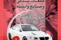 آغاز نمایشگاه صنعت خودرو و قطعات یدکی در کرمانشاه