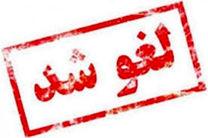لغو تمام مرخصی های مدیران استان یزد