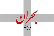 روستای نجف آباد در شهرستان اسدآباد تخلیه شد