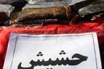 کشف بیش از 77 کیلو گرم حشیش در شاهین شهر