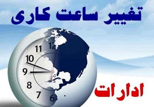 تغییر در ساعت فعالیت ادارت و سازمان ها در شب های قدر