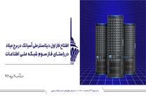 دیتاسنتر ملی آسیاتک در ششمین برج بلند مخابراتی دنیا افتتاح می شود