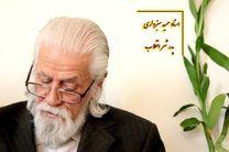 اطلاعیه جشنواره بینالمللی فیلم مقاومت در پی درگذشت پدر شعر انقلاب