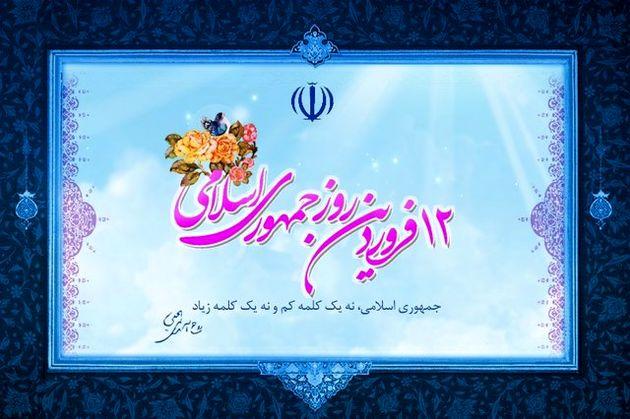 یومالله ۱۲ فروردین، برگی زرین و درخشان از صحیفۀ پرافتخار  انقلاب اسلامی ایران است