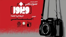 جشنواره ملّی عکاسی اجتماعی ویزور