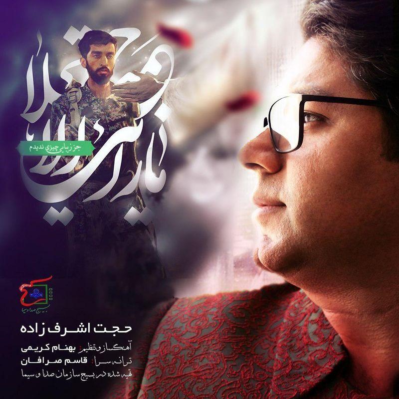 آهنگ «نگاه آخر»  برای شهید حججی خواننده شد