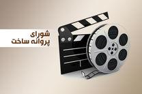 موافقت شورای ساخت با سه فیلم نامه/رضا درمیشیان تهیه کننده داریوش مهرجویی می شود