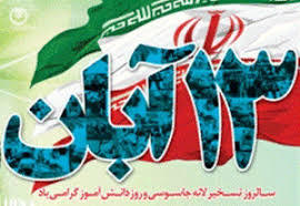 محدودیت های ترافیکی راهپیمایی ۱۳ آبان در اصفهان اعلام شد