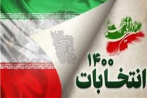 زیرساخت ها برای برگزاری انتخابات در استان اردبیل مهیا شده است