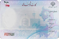 صدور حدود 1.5 میلیون کارت هوشمند ملی در اصفهان