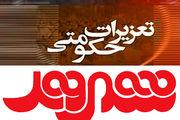 اظهارات رئیس سازمان تعزیرات درباره پرونده برنجهای شهروند