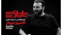 تئاتر کامبیز دیرباز و بهاره رهنما بر صحنه نمایش