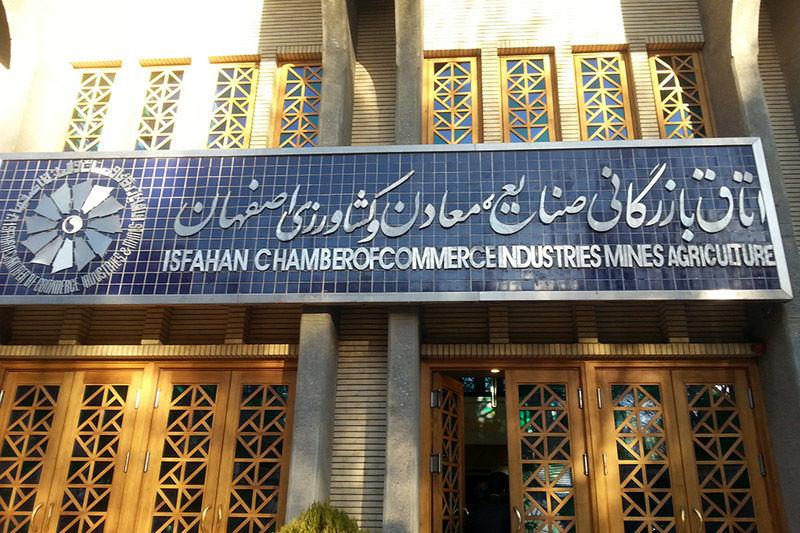 نتایج نهمین دوره  انتخابات اتاق بازرگانی اصفهان مشخص شد