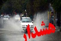 هشدار هواشناسی درخصوص رگبار شدید و تگرگ در استان اصفهان