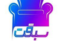 پخش مسابقه سبقت از ۱۹ آبان در شبکه یک سیما