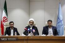 نشست خبری همایش ملی صبر