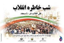 نقل انقلاب در ٤٠ مسجد استان گیلان