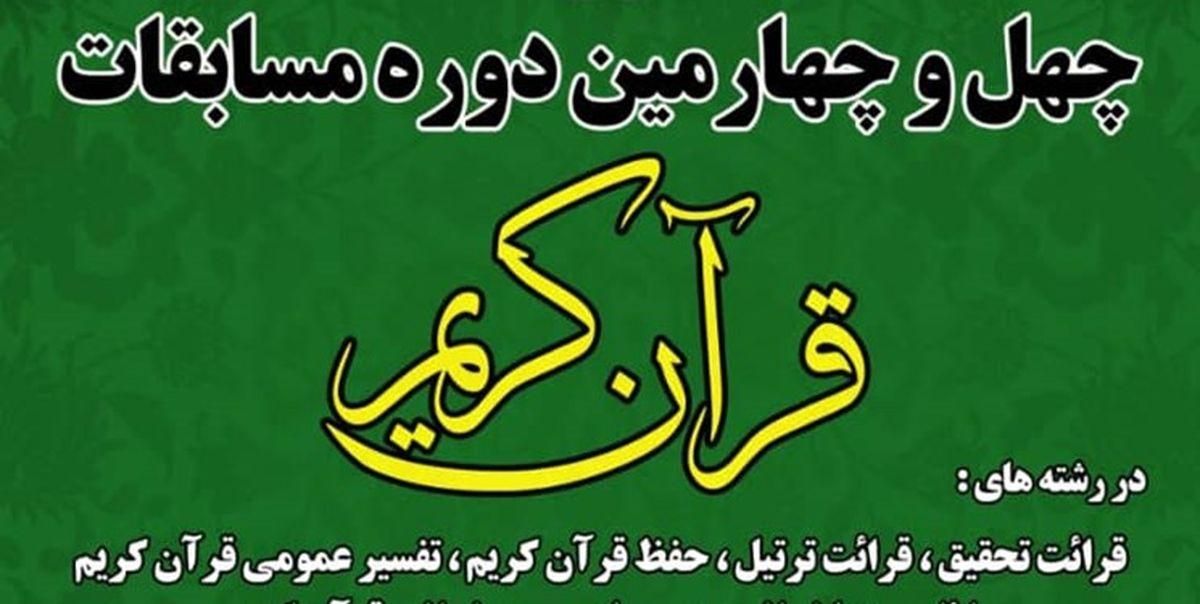 13 خرداد آخرین فرصت ثبت نام در 44مین دوره مسابقات سراسری قرآن کریم