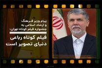 پیام وزیر ارشاد و رئیس سازمان سینمایی به سی و هفتمین جشنواره فیلم کوتاه تهران